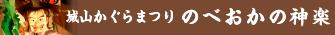 のべおかの神楽